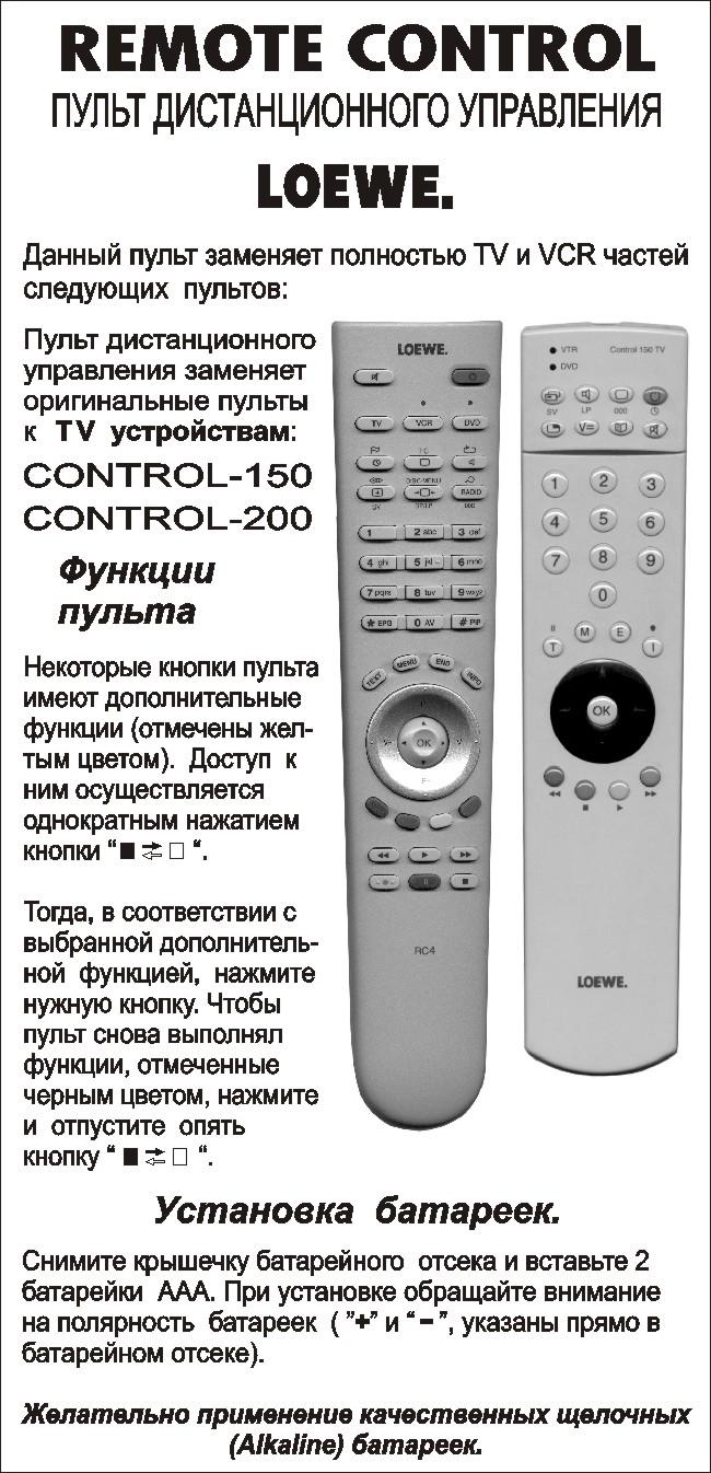 инструкция к пульту techno rc-815